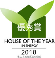 HOUSE OF THE YEAR 2018